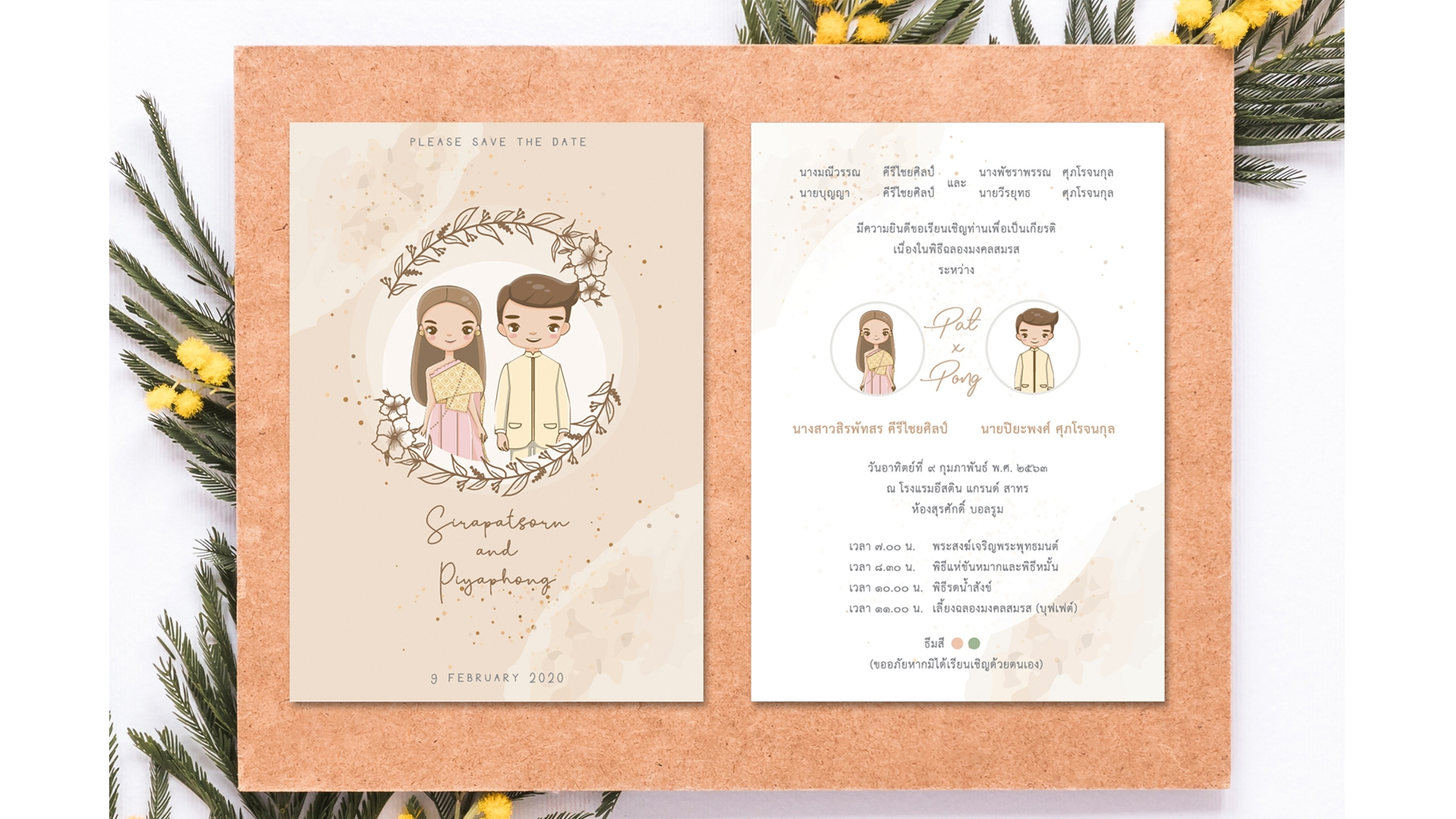 wedding-card-B055