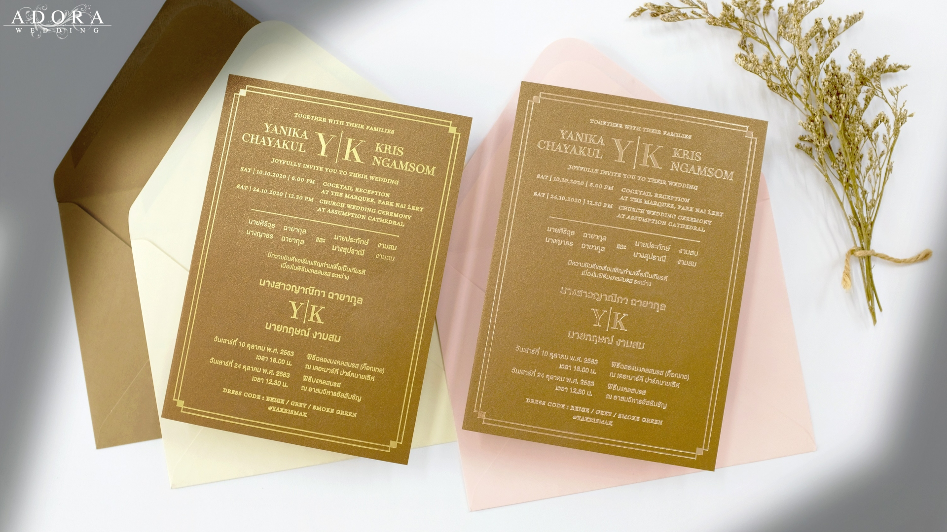 B235BR-wedding-card-4