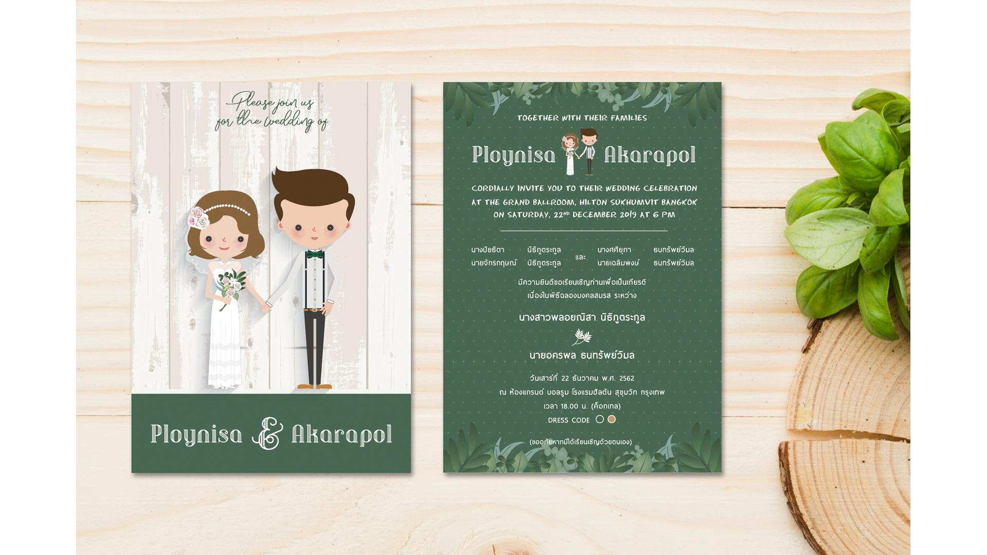 wedding-card-B056