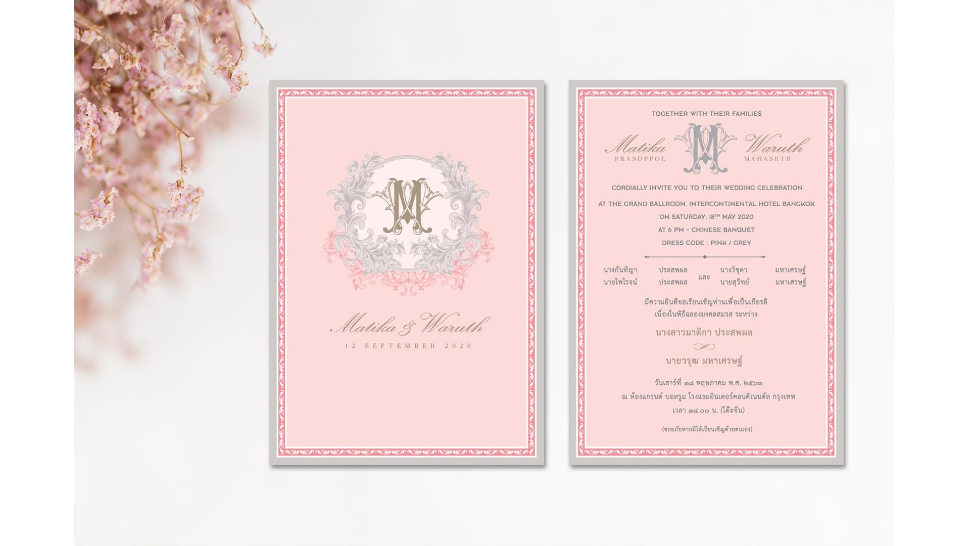 wedding-card-B045