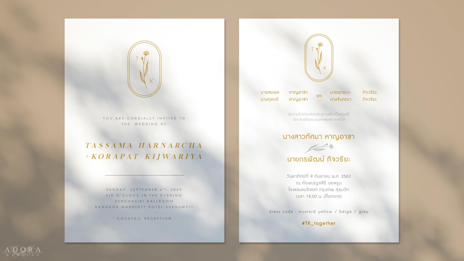 wedding-card-B221