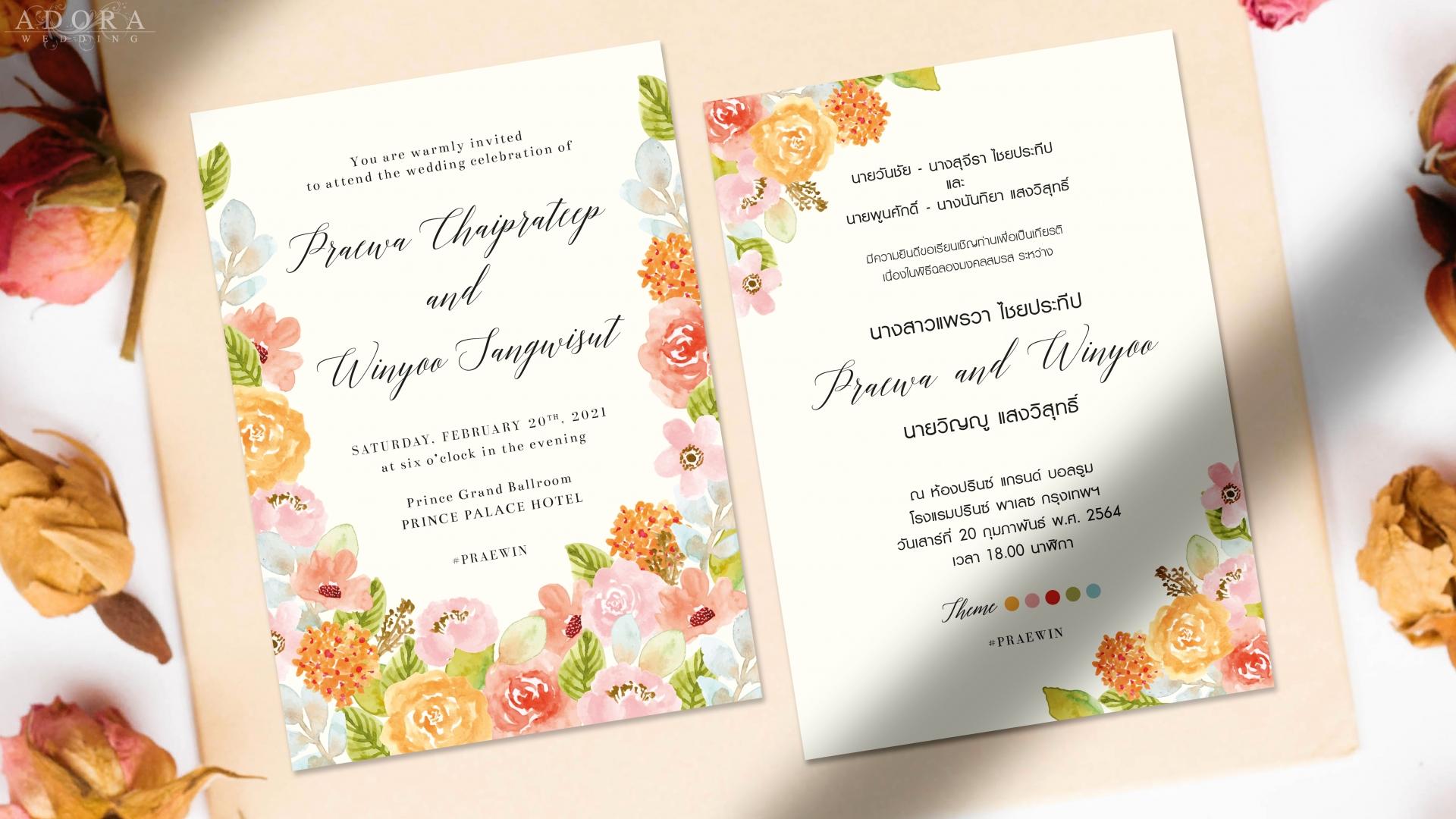 wedding-card-B255