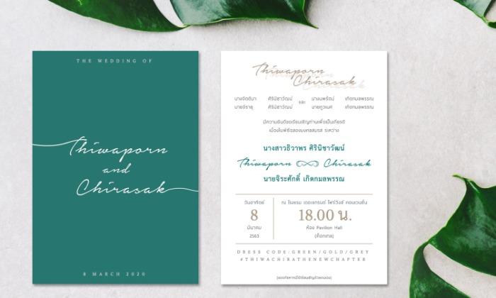 B047G-wedding-card-cover