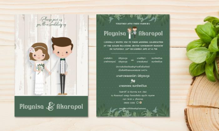 B056-wedding-card-cover