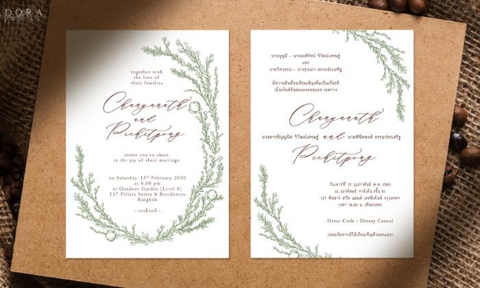 B129-wedding-card-cover