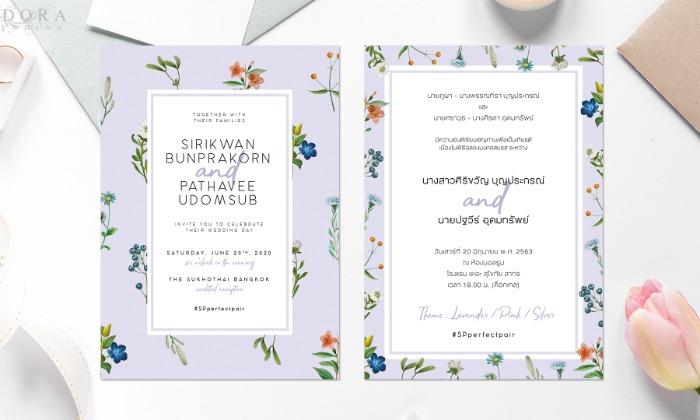 B204-wedding-card-cover