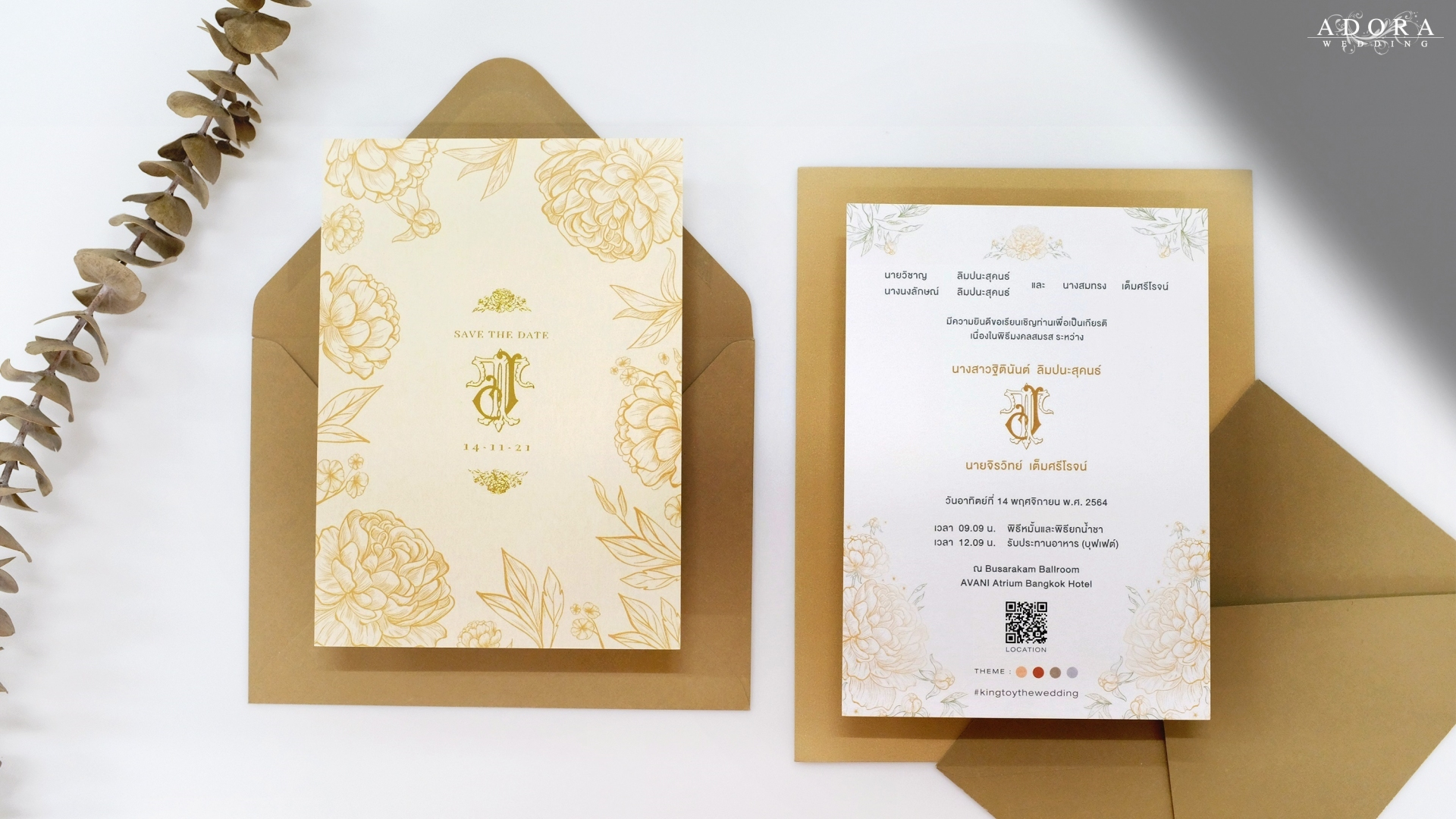 Portfolio B096 in Beige-Brown Theme with Gold Foil Stamped Wedding Logo on the front